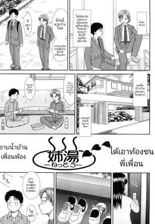อาบน้ำบ้านพวกพ้อง ได้เอาท้องชนพี่เพื่อน – [Mori Takuya] Nettou (Daijoubu na Hi Dakara)